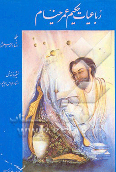 khayam-jamalpour